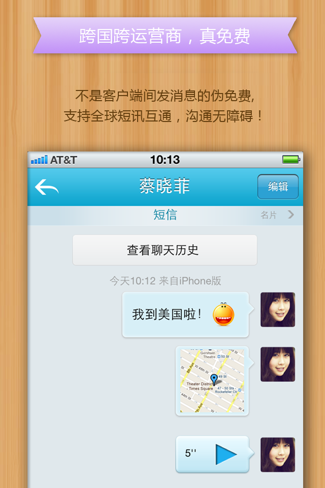 【能社交的手机通讯录】移动MOMO - 通讯录社交 短信增强